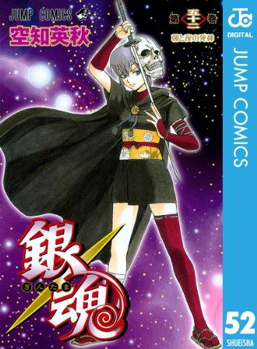 銀魂 モノクロ版 52 (ジャンプコミックスDIGITAL)