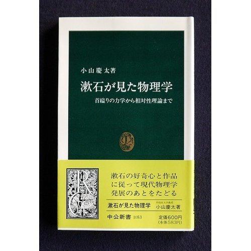 漱石が見た物理学―首縊りの力学から相対性理論まで (中公新書)の詳細を見る
