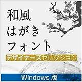 【美書体】和風はがきフォント for Win|ダウンロード版
