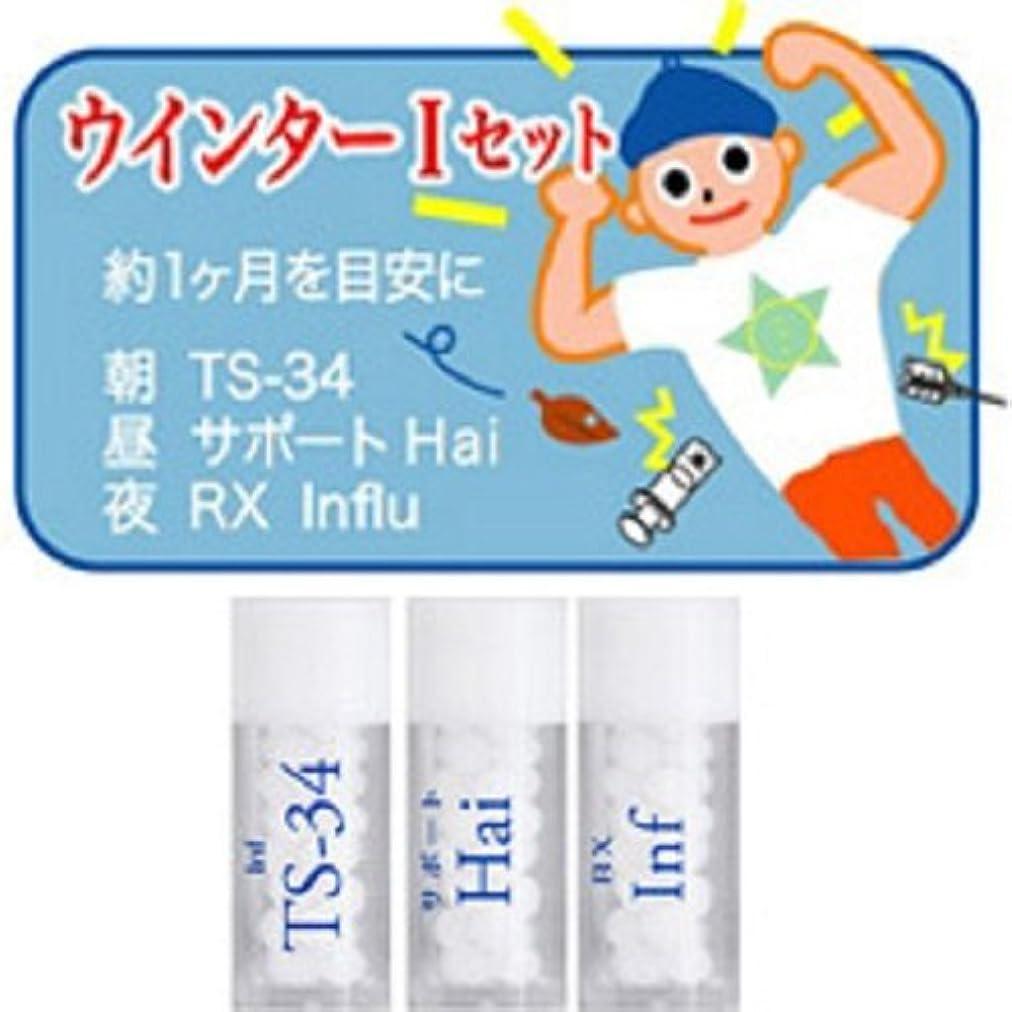 ホメオパシージャパンレメディー ウインターIセット