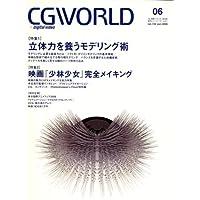 CG WORLD (シージー ワールド) 2008年 06月号 [雑誌]