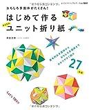 はじめて作る かんたんユニット折り紙 (レディブティックシリーズno.3841)