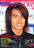 華流スターnow! vol.8 (別冊JUNON)