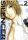 SILENCER(2) (ビッグコミックス)