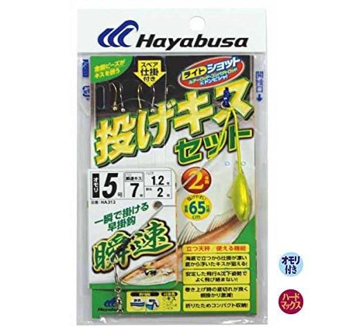 ハヤブサ(Hayabusa) ライトショット 投げキスセット 立つ天秤 瞬速2本鈎 HA312 5号 8-1.5-3