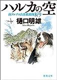 南アルプス山岳救助隊K-9 ハルカの空 (徳間文庫)