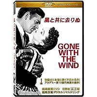 風と共に去りぬ(Gone with the wind) [DVD] 世界初ワイドスクリーン(16:9)【超高画質名作映画シリーズ①】
