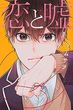 恋と嘘(9) (講談社コミックス)