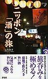 ニッポン「酒」の旅 (新書y)