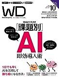 Web Designing 2018年10月号