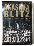『Live vol.7 AKASAKA BLITZ 「明日へ向かう人」リリースツアーファイナル 2015 ~明日へ向かって厄祓〜』通常盤 DVD2枚組