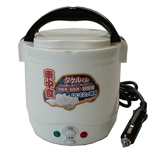 「タケルくん」クルマのシガーソケット用炊飯器