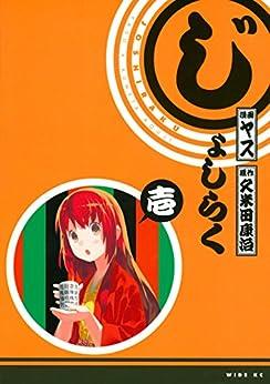 [久米田康治, ヤス]のじょしらく(1) (週刊少年マガジンコミックス)