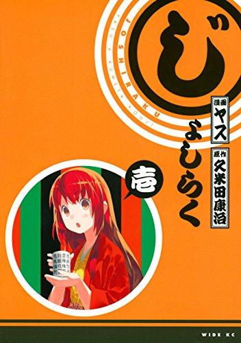じょしらく(1) (週刊少年マガジンコミックス)