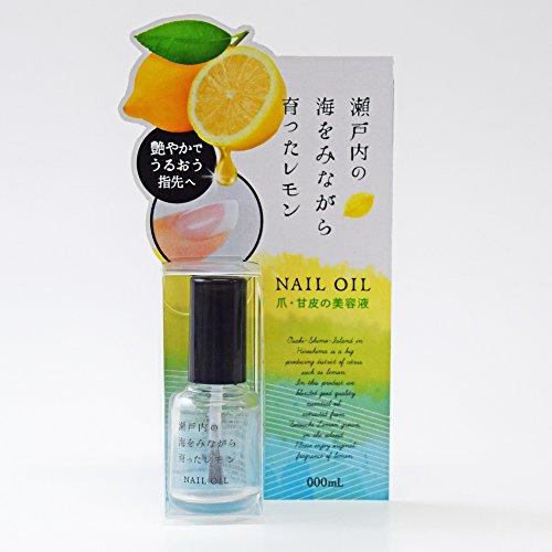 瀬戸内レモン LEMON ネイルオイル 10ml レモン