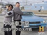 アメ車工房 最強タッグの大作戦 シーズン1(吹替版)