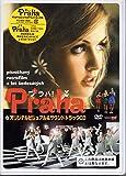 プラハ! オリジナルビジュアル&サウンドトラックCD[DVD]