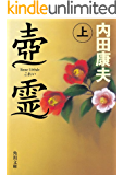 壺霊 上 「浅見光彦」シリーズ (角川文庫)