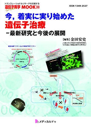 今,着実に実り始めた遺伝子治療最新研究と今後の展開(遺伝子医学MOOK30号)