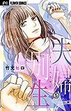 夫婦別生【マイクロ】(5) (フラワーコミックス)