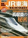 徹底解析! ! JR東海&東海3県の鉄道会社 (洋泉社MOOK)