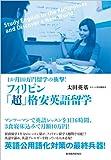 フィリピン「超」格安英語留学―1か月10万円留学の衝撃!