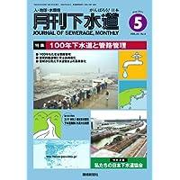 月刊下水道2011年5月号