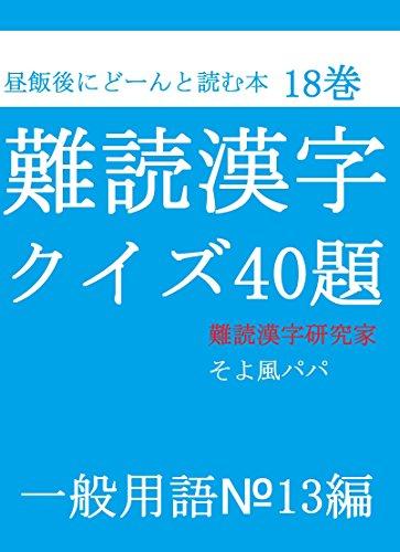 難読漢字クイズ40題一般用語№13編 昼飯後にどん―と読む本の詳細を見る