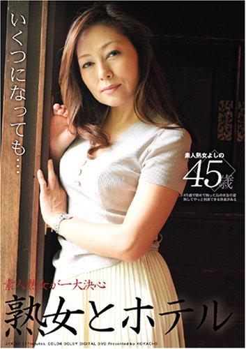 熟女とホテル03 [DVD]