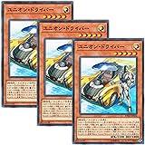 【 3枚セット 】遊戯王 日本語版 ETCO-JP034 海外未発売 ユニオン・ドライバー (ノーマル)
