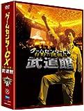 ゲームセンターCX 有野の挑戦 in 武道館 [DVD]