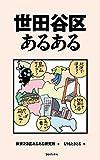 世田谷区あるある 東京23区あるある