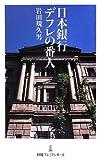 日本銀行 デフレの番人 (日経プレミアシリーズ)