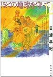 ぼくの地球を守って (第12巻) (白泉社文庫)