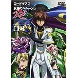 コードギアス 反逆のルルーシュ R2 volume03 [DVD]