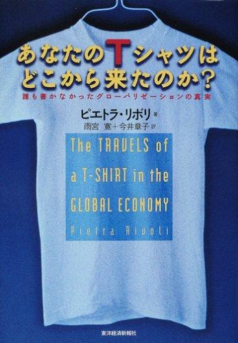 あなたのTシャツはどこから来たのか?—誰も書かなかったグローバリゼーションの真実