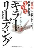 「キラー・リーディング  「仕事脳」が劇的に回り出す最強の読書法」中島 孝志