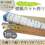 グループ1 選べる150種類 生のり付き 壁紙 1m単位 カット販売 軽くて貼りやすいEBクロス 【CC-EB-7101】 JQ5