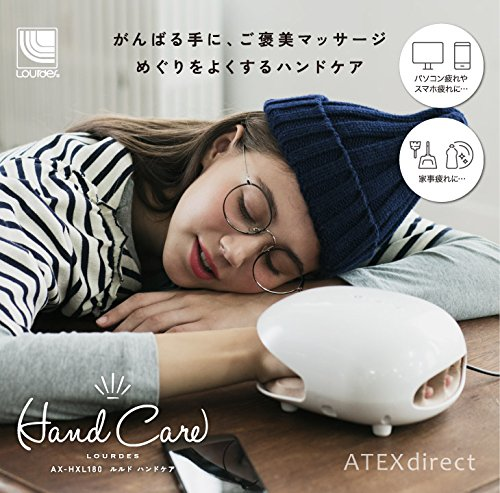 アテックス ハンドマッサージャーATEX ルルド Hand Care(ハンドケア) AX-HXL180WH