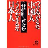 つけあがるな中国人うろたえるな日本人―21世紀日中文明の衝突 (徳間文庫)