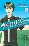彼はカリスマ 分冊版(2) タマミ受難の日 (なかよしコミックス)