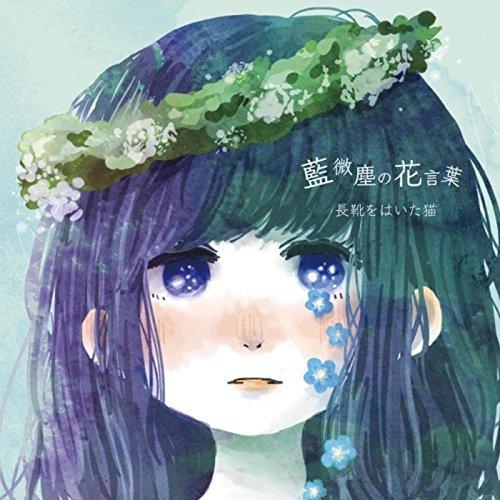 藍微塵の花言葉