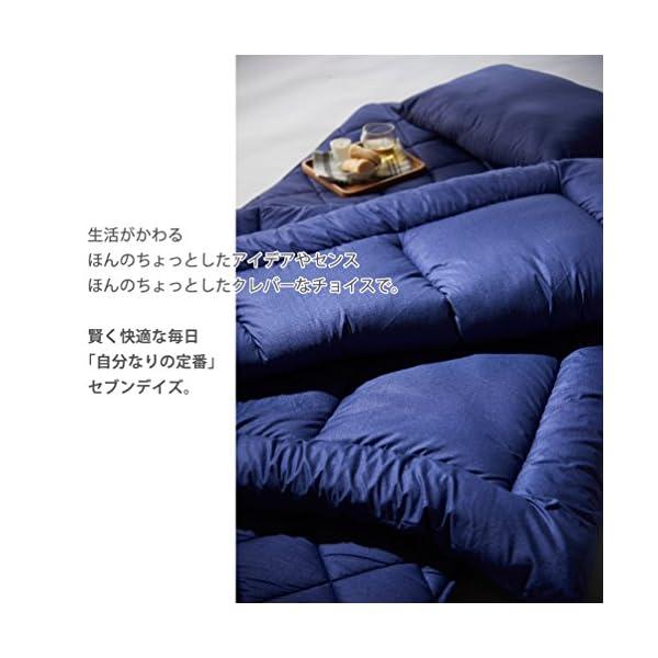 東京西川 布団セット シングル ネイビー ボ...の紹介画像10