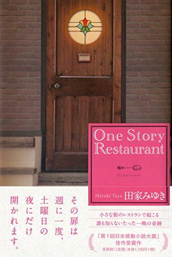 One Story Restaurantの詳細を見る