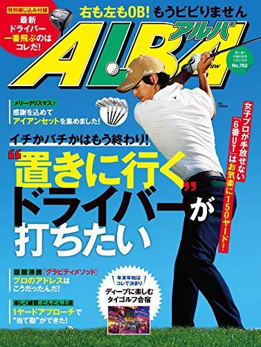 アルバトロス・ビュー No.762 [雑誌] ALBA