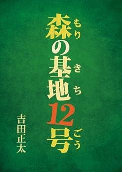 [吉田正太]の森の基地12号