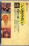ジンギス・カンの謎 (講談社現代新書)