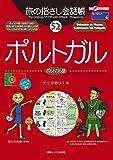 旅の指さし会話帳52ポルトガル(ここ以外のどこかへ!)