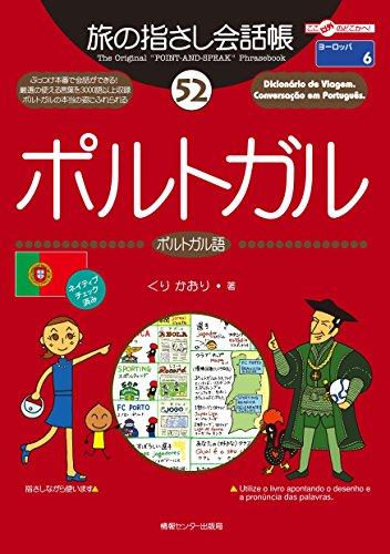 旅の指さし会話帳52 ポルトガル(ポルトガル語)