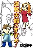 逆転夫婦のすすめ / 藤臣 柊子 のシリーズ情報を見る